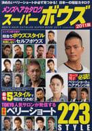 <<生活・暮らし>> 11 メンズヘアカタログスーパーボウズ