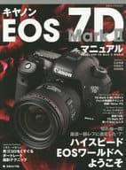<<趣味・雑学>> キヤノンEOS7D Mark2マニュアル