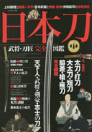 Japanese sword military sword design complete picture book