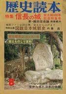 歴史読本 1976年8月号