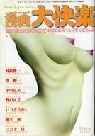 漫画大快楽 1980年11月号