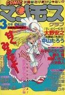 COMIC マンモスクラブ 1989年3月号