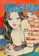 天使のたわむれ 劇画妖精号 1979年9月号増刊