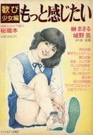 秘蔵本 もっと感じたい 歓び少女編 漫画エロトピア 1982年5月27日号増刊
