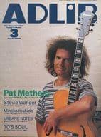 ADLIB 1995/3 アドリブ