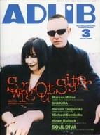 ADLIB 1997年3月号 アドリブ