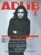 ADLIB 1999/1 アドリブ