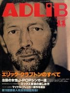 ADLIB 1999/11 アドリブ