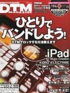 DVD付)DTM MAGAZINE 2010年8月号 Vol.194(DVD-ROM1枚付)