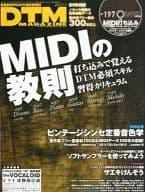 DVD付)DTM MAGAZINE 2010年11月号 Vol.197(DVD-ROM1枚付)