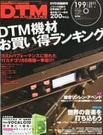 DVD付)DTM MAGAZINE 2011年1月号 Vol.199