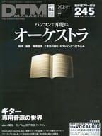DVD付)DTM MAGAZINE 2011年4月号 Vol.202