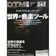 DVD付)DTM MAGAZINE 2011年5月号 Vol.203