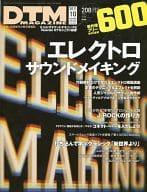 付録付)DTM MAGAZINE 2011年10月号 Vol.208(DVD-ROM付)