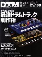DVD付)DTM MAGAZINE 2011年12月号