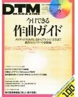 DVD付)DTM MAGAZINE 2013年5月号(DVD-ROM1枚付)