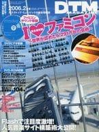DVD付)DTM MAGAZINE 2006年2月号 Vol.140