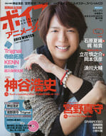 Appendix) Voice Animage 2013 WINTER (Supplement 1 point, 1 CD)