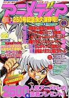 付録付)アニメディア 2001/11(別冊付録2点)