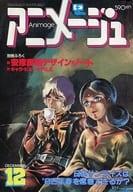 セット)付録付)アニメージュ 1981年12冊セット