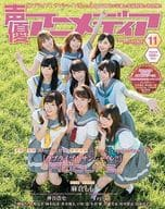 Voice Actor Animedia November 2016 issue