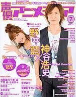 付録付)声優アニメディア 2009/07(別冊付録1点)