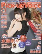 付録付)Pick-up Voice 2015年12月号 vol.96