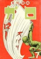 月刊漫画 ガロ NO.119 1973年7月号