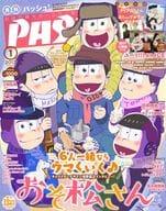 付録付)PASH! 2017年1月号