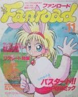 ファンロード 1992年11月号