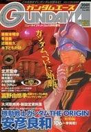 ガンダムエース 2001 Autumn No.002