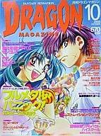 DRAGON MAGAZINE 2000/10 ドラゴンマガジン