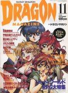 付録付)DRAGON MAGAZINE 1993/11(別冊付録1点) ドラゴンマガジン