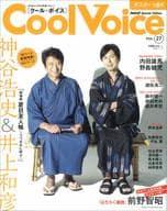 付録付)Cool Voice VOL.27 クール・ボイス