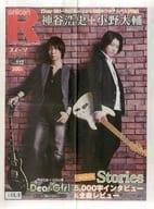 Super entertainment newspaper Anikan R Vol.112