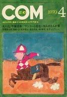 COM 1970年4月号 コム