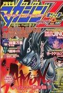 駿河屋 -<中古>付録付)月刊マガジンZ 1999年9月号(その他)