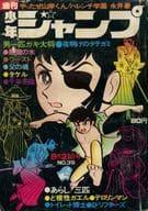 少年ジャンプ 1970年9月21日号 39
