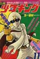 別冊少年キング 1971年11月号