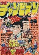 週刊少年チャンピオン 1981年3月6日号 13