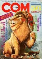 COM 1971年5/6月号 合併特大号 コム