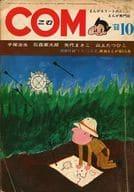 付録無)COM 1968年10月号 コム