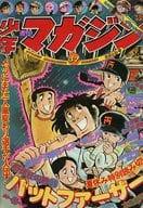 週刊少年マガジン 1975年9月14日号 NO.37