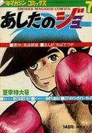 あしたのジョー 7 少年マガジンコミックス 1970年7月号