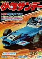 週刊少年サンデー 1969年10月19日号 43
