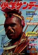 週刊少年サンデー 1969年10月26日号 44