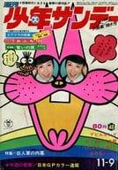 週刊少年サンデー 1969年11月9日号 46