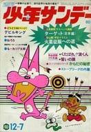 週刊少年サンデー 1969年12月7日号 50