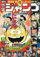 週刊少年ジャンプ 1974年3月11日号 No.11