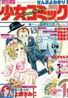 ランクB)別冊少女コミック 1978年1月号